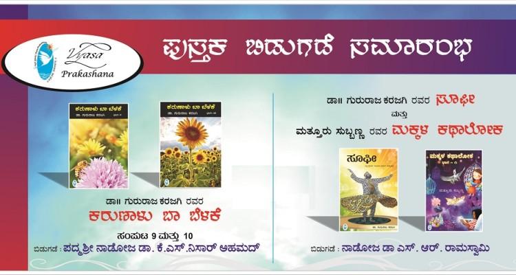 Vyasa Prakashana Book Release Programme