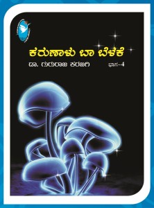 Book Cover: Karunaalu Baa Belake - volume 4