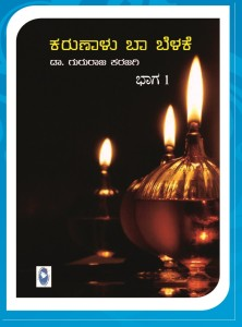 Book Cover: Karunaalu Baa Belake - volume 1