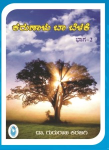Book Cover: Karunaalu Baa Belake - volume 2