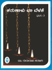 Book Cover: Karunaalu Baa Belake - volume 3