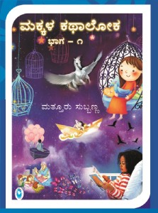 Book Cover: Makkala Katha Loka